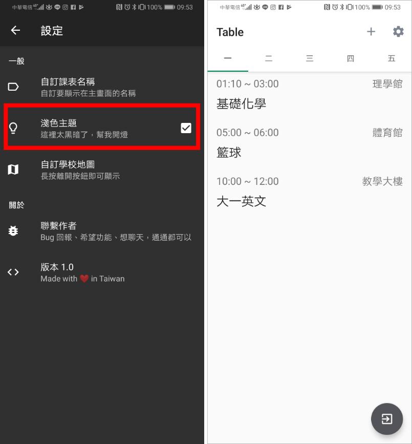課表App推薦