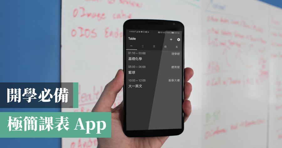 課表App提醒