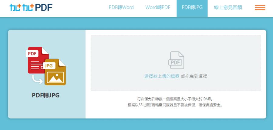 PDF 線上轉檔