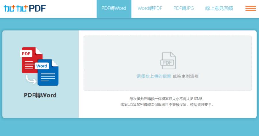 PDF 轉檔