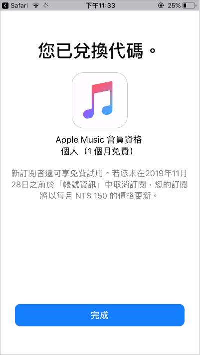Apple Music 贈送一個月