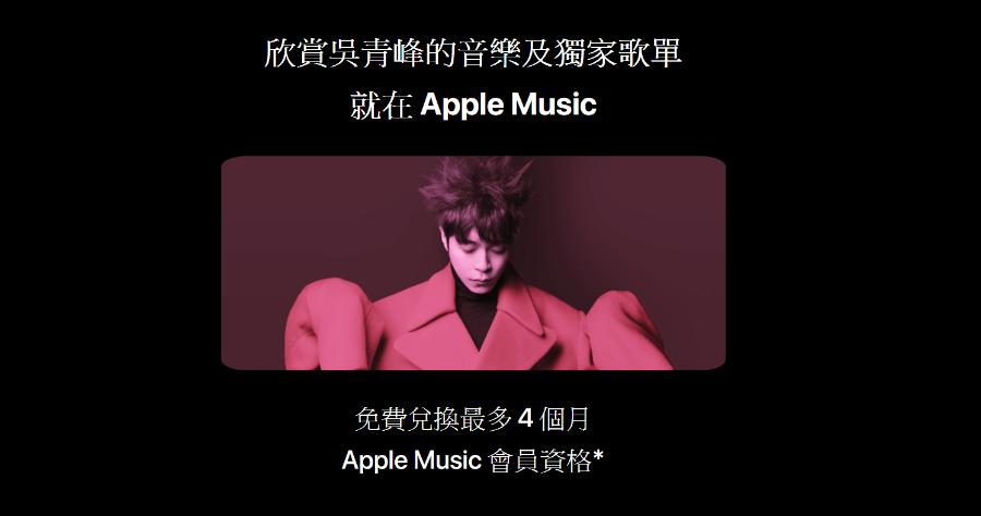 Apple Music 免費序號