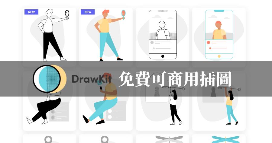 DrawKit 高品質插圖圖庫