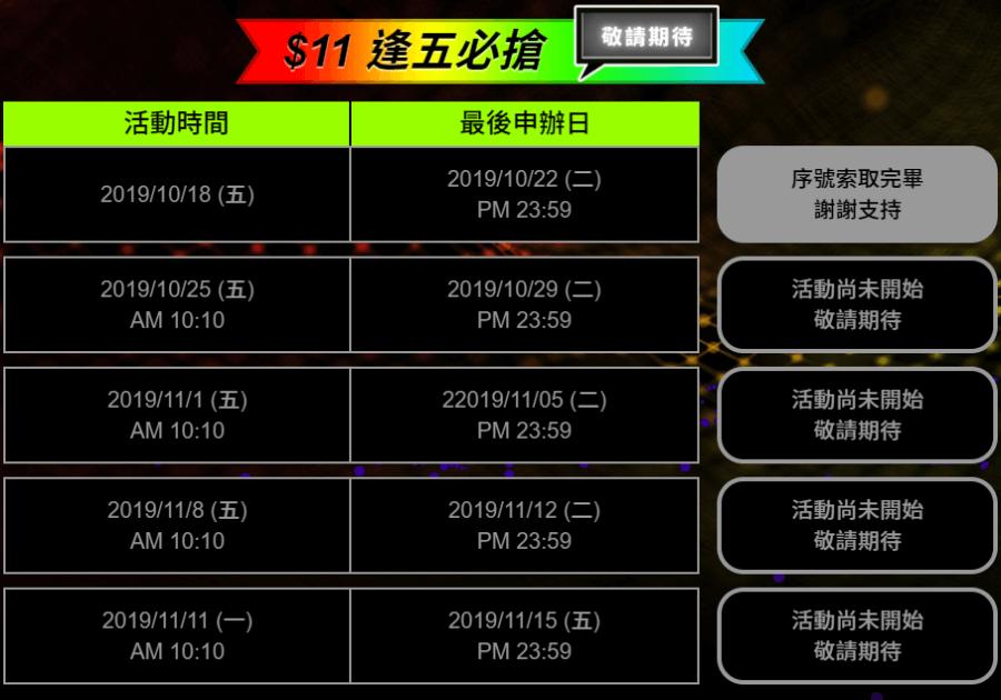 亞太 1111 優惠