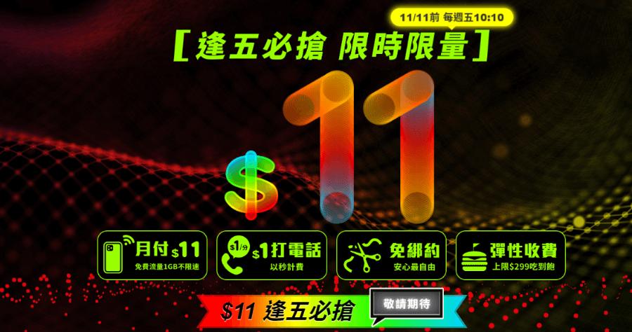 亞太電信 1111 活動,月租 11 元限量 11111 組 10/18 起開搶