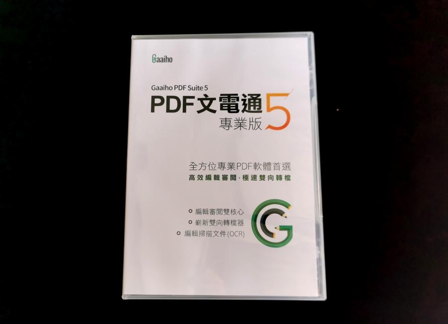 pdf 文電通 5 專業版