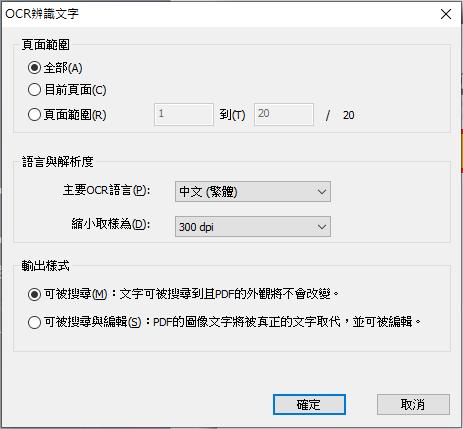 PDF壓縮