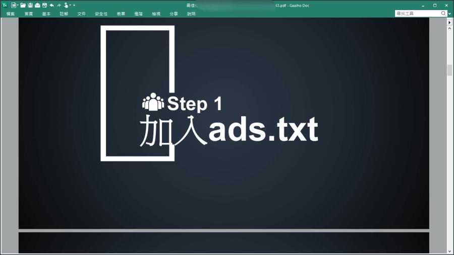 PDF轉txt
