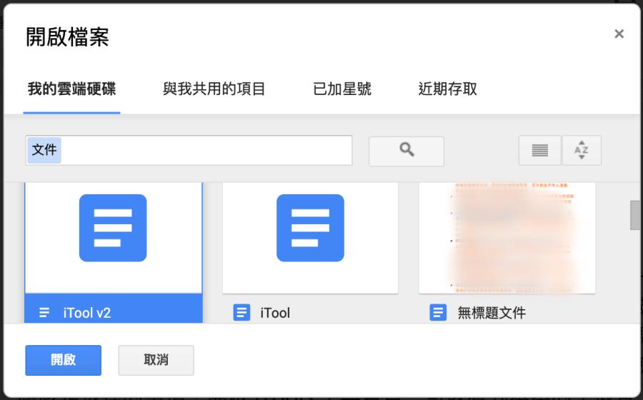 Google 文件技巧