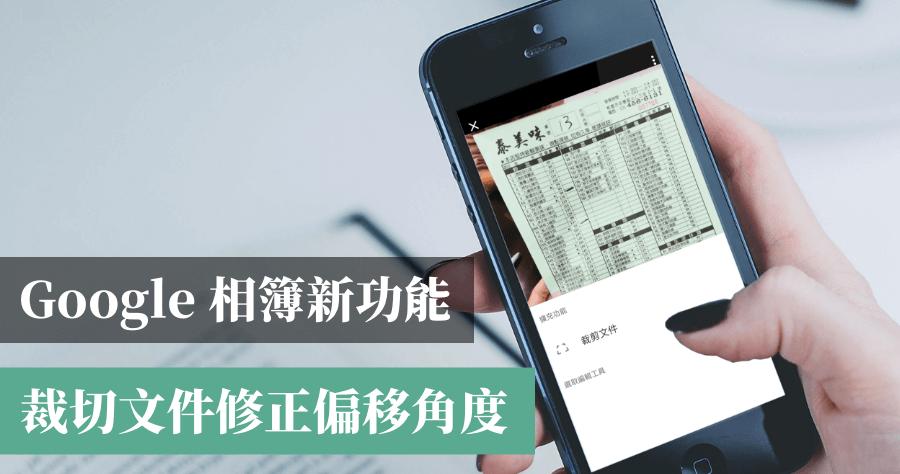 掃描文件App推薦