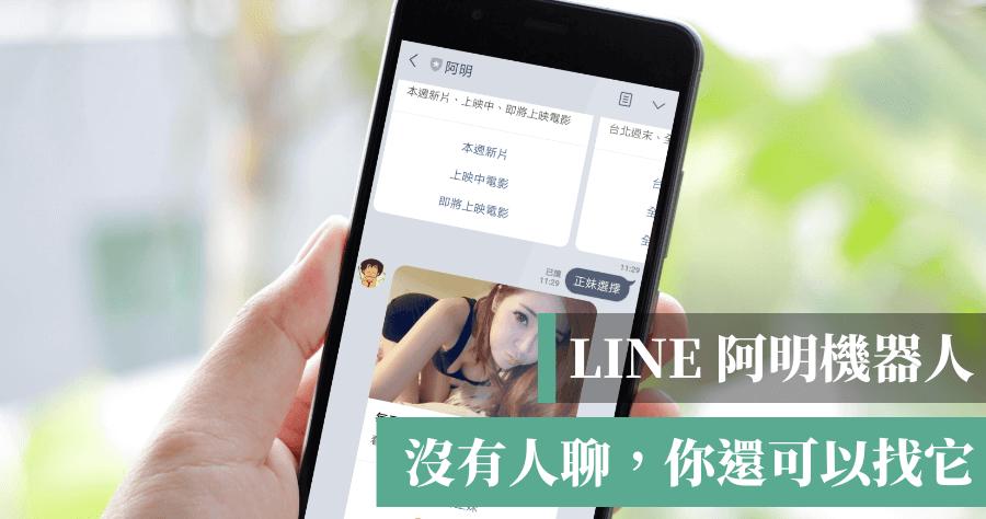 LINE 追劇機器人