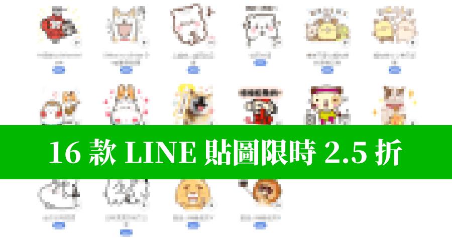 LINE 16 組動物貼圖 2.5 折