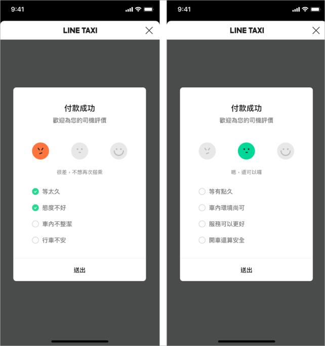 LINE TAXI教學