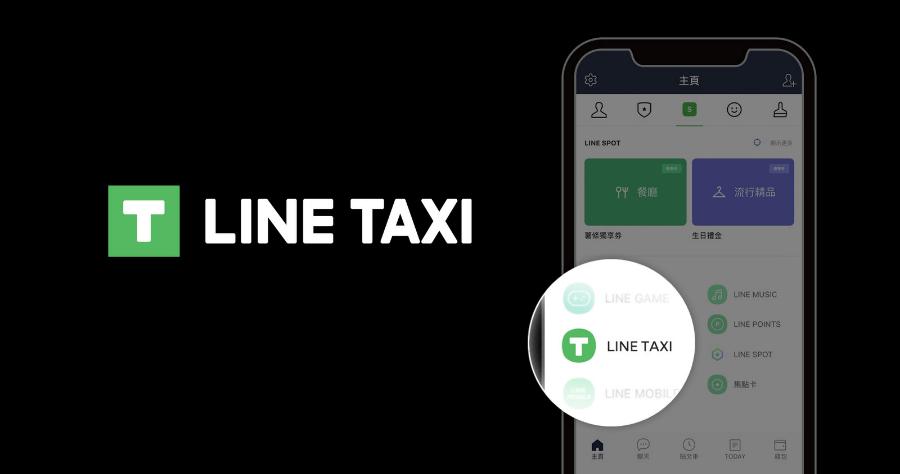 LINE 計程車