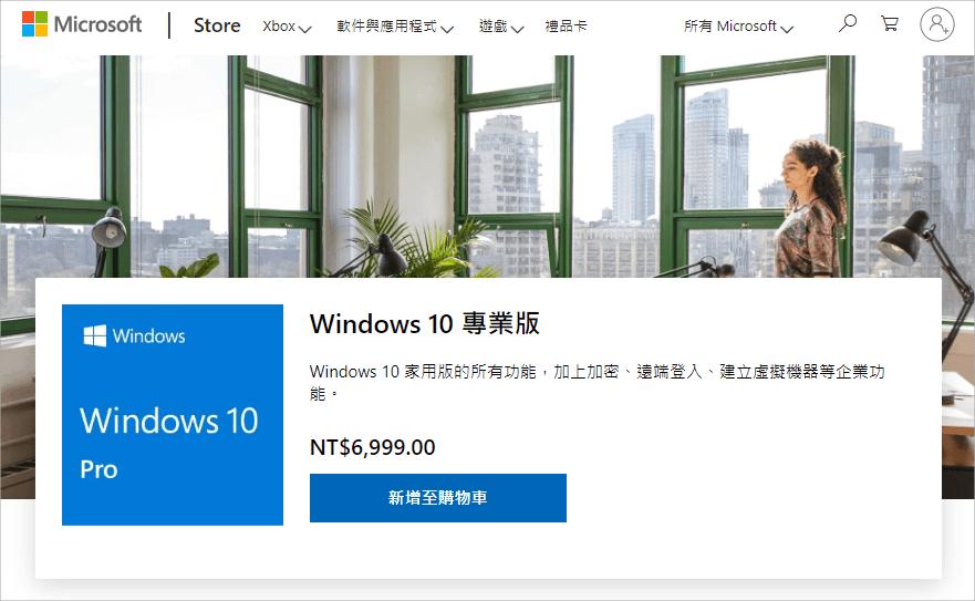 Windows 10 專業版序號