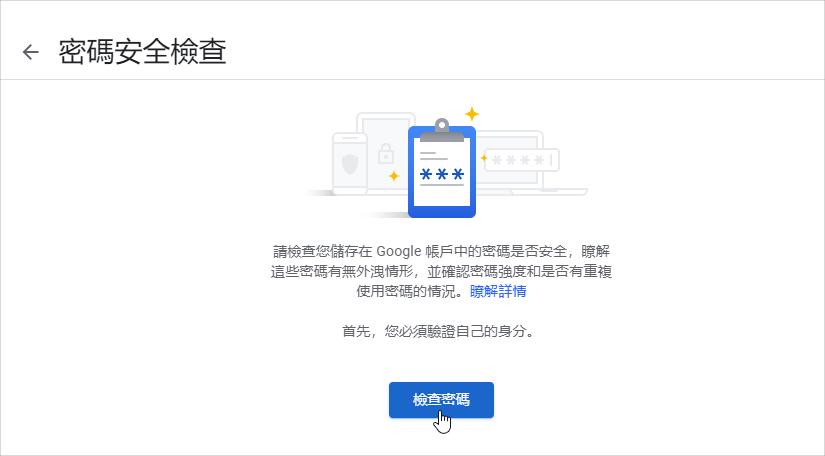 Google 密碼安全檢查