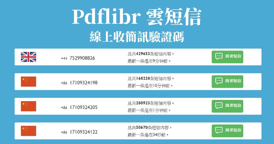 中國簡訊驗證