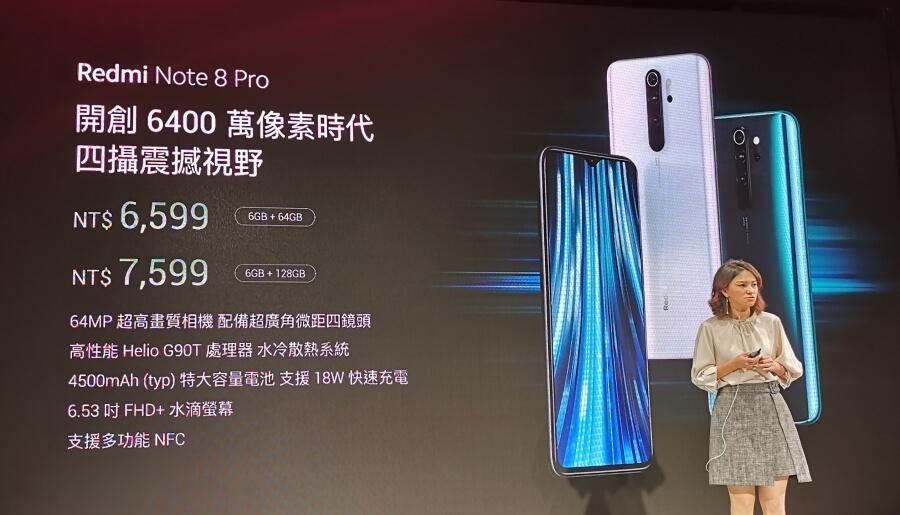 紅米 Note 8 Pro 台灣售價 預購