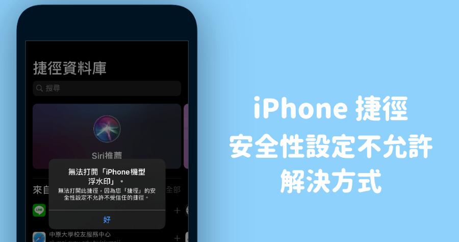 iOS 捷徑不能用