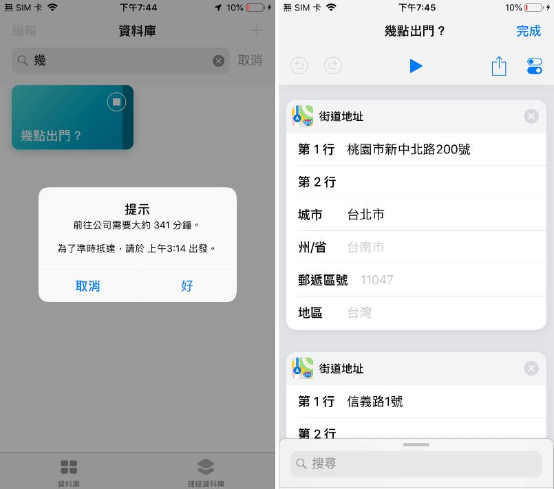 iPhone 捷徑推薦
