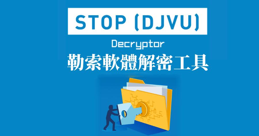 djvu 檔案如何解密