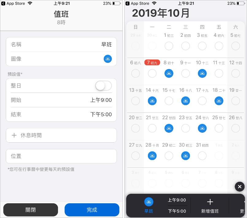 排班 App