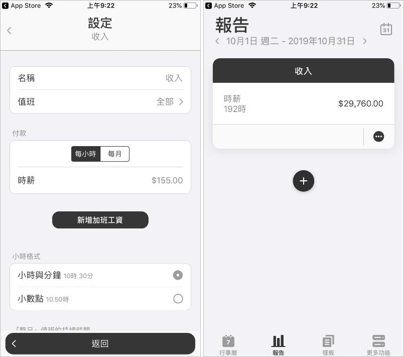 公司班表App