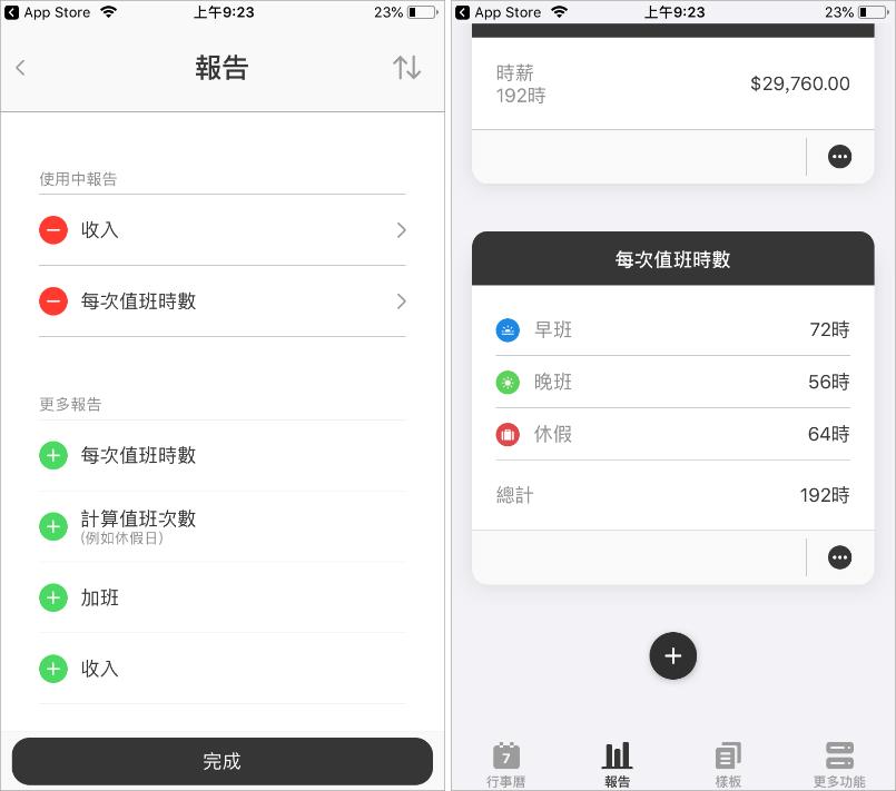 員工排班表App