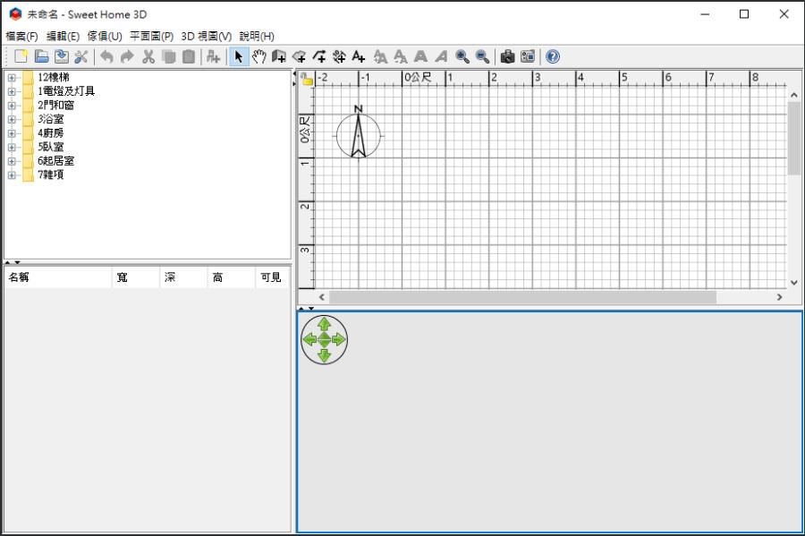 室內設計平面圖軟體