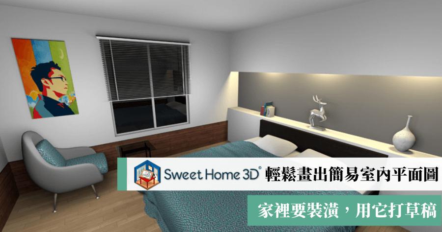Sweet Home 3D 傻瓜平面圖軟體,人人都能畫出室內平面圖