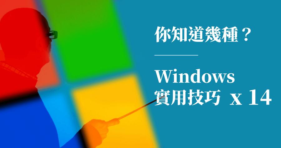 Windows 隱藏版功能大補帖