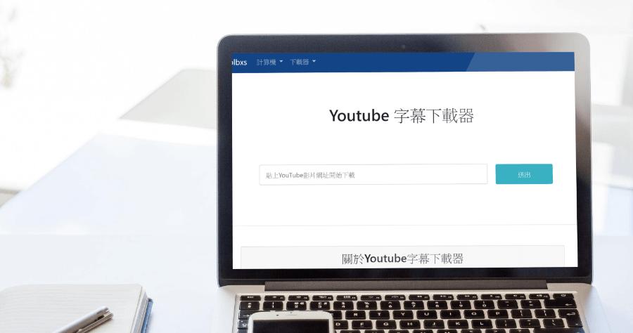 YouTube 字幕下載器,上班不方便看影片?看字幕也能了解影片內容