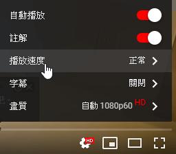 YouTube播放速度