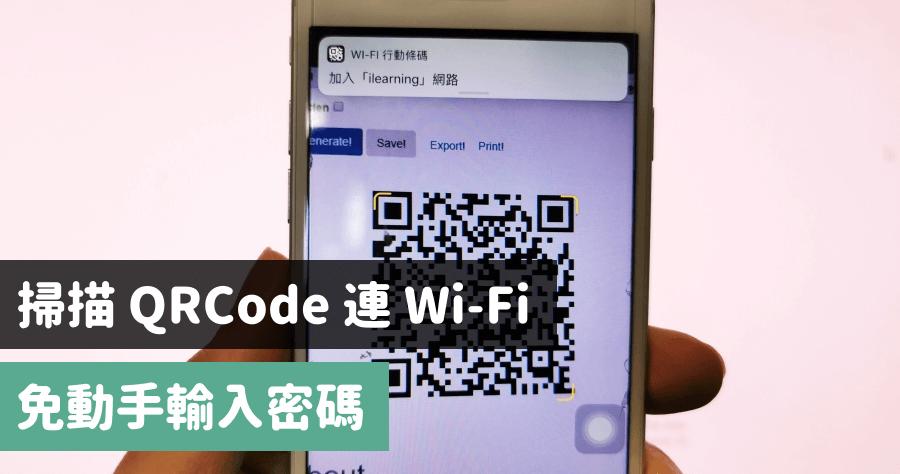 WiFi QRCode 產生器