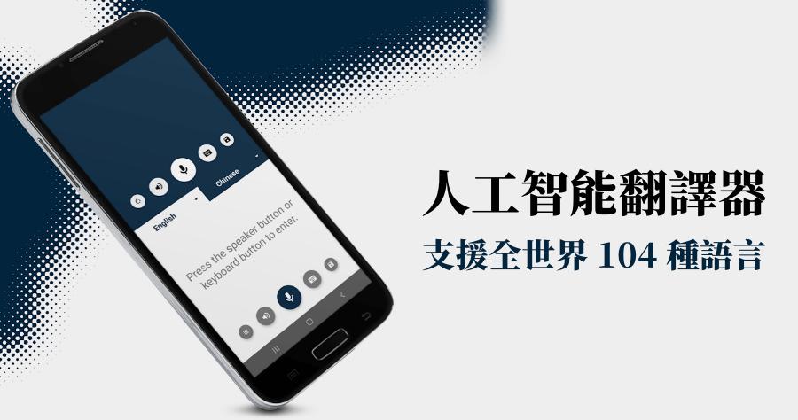 人工智能翻譯器104種語言