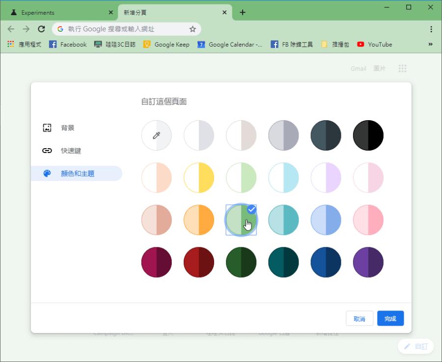 Chrome 變色