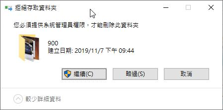 電腦檔案隱藏