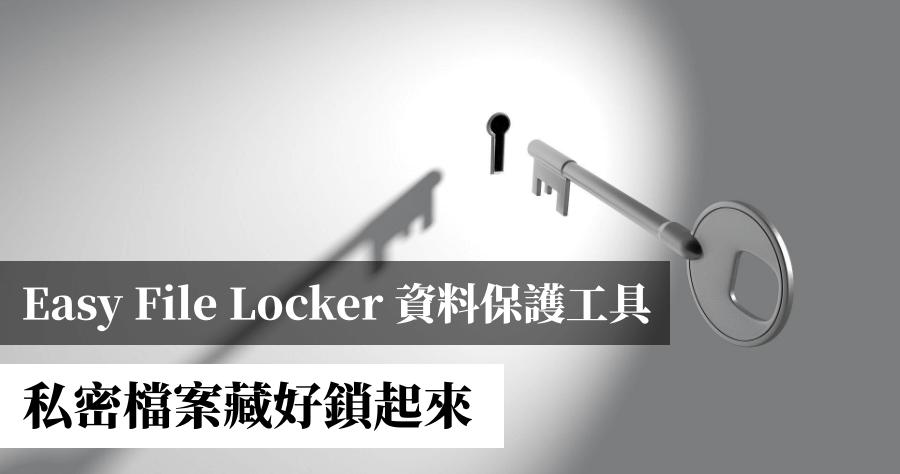 Easy File Locker 隱藏你的私密檔案,保護資料不外洩