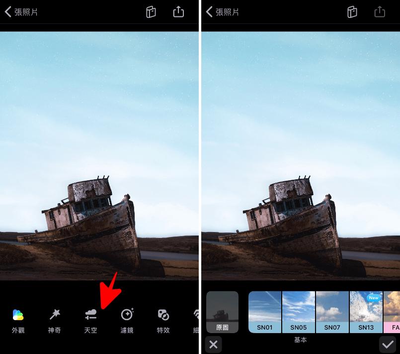 換天空 App