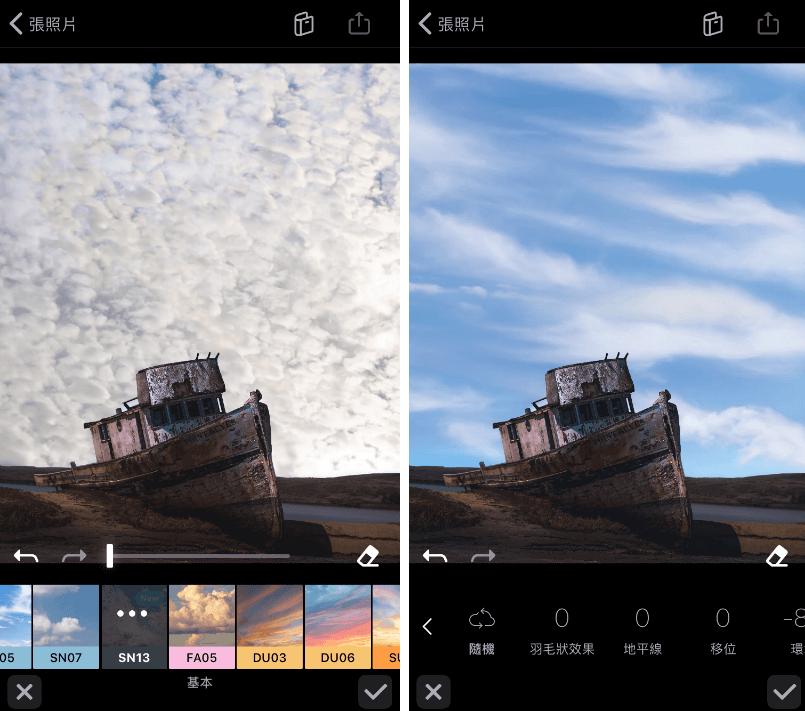 天空濾鏡App