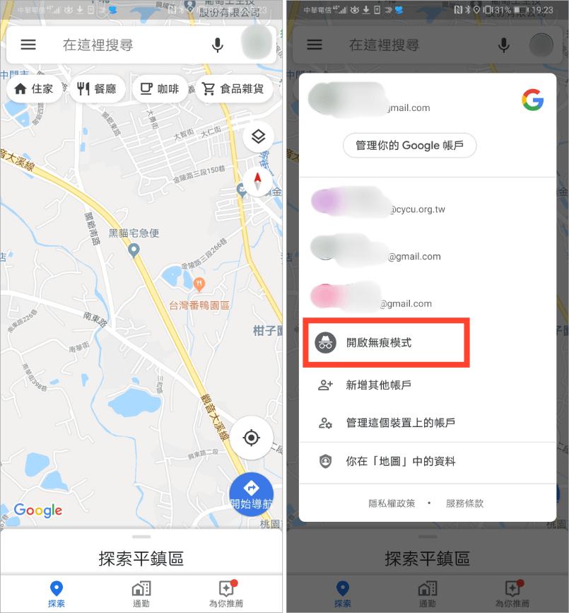 Google 地圖紀錄清除