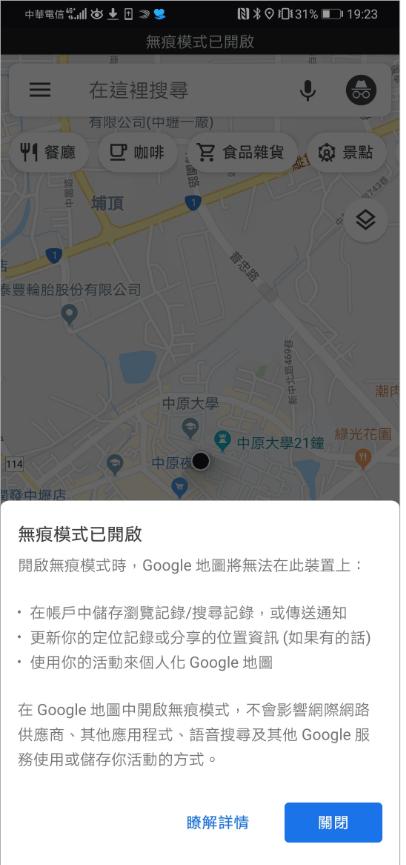 Google 地圖無痕模式
