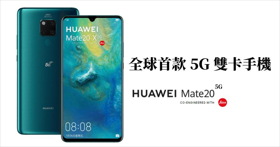 HUAWEI Mate20 X 5G 翡冷翠
