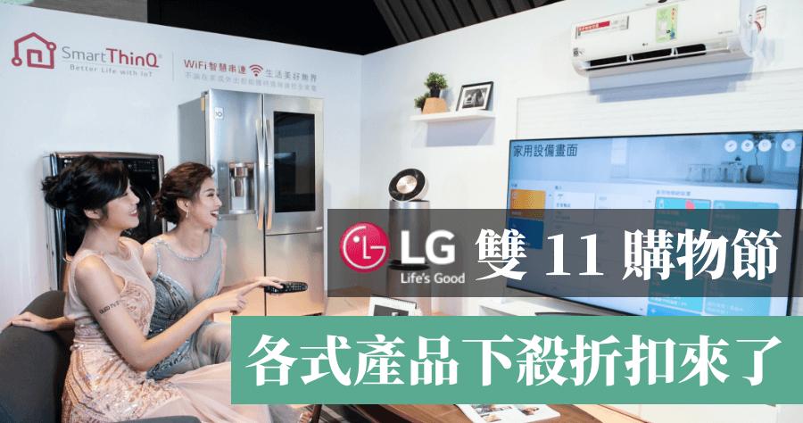 LG 雙 11 購物節