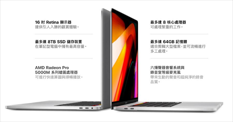 MacBook Pro 16 價錢