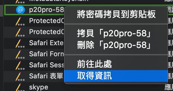 Mac 無線網路密碼