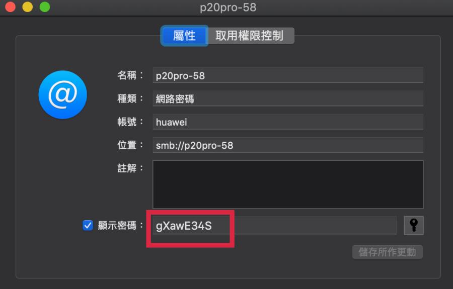 Mac忘記WiFi密碼