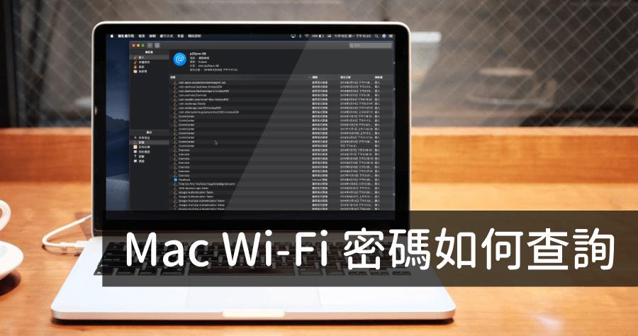 Mac Wifi 密碼查詢