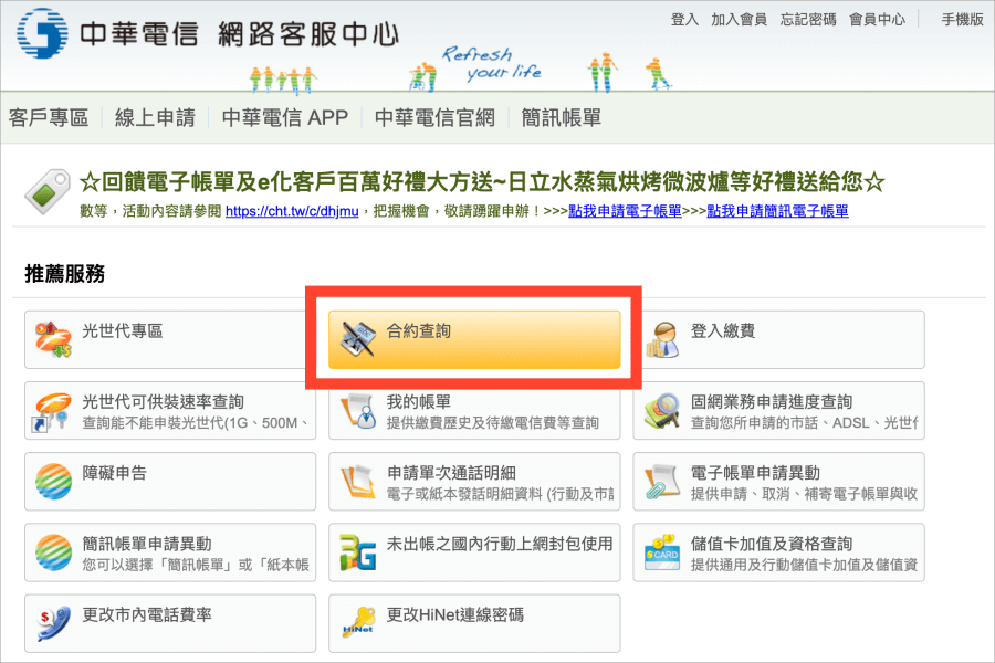 中華電信合約到期日查詢