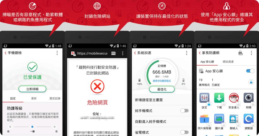 如何預防 LINE 惡意連結?爸媽手機都應該裝的行動安全防護與防毒 APP(iOS/Android)